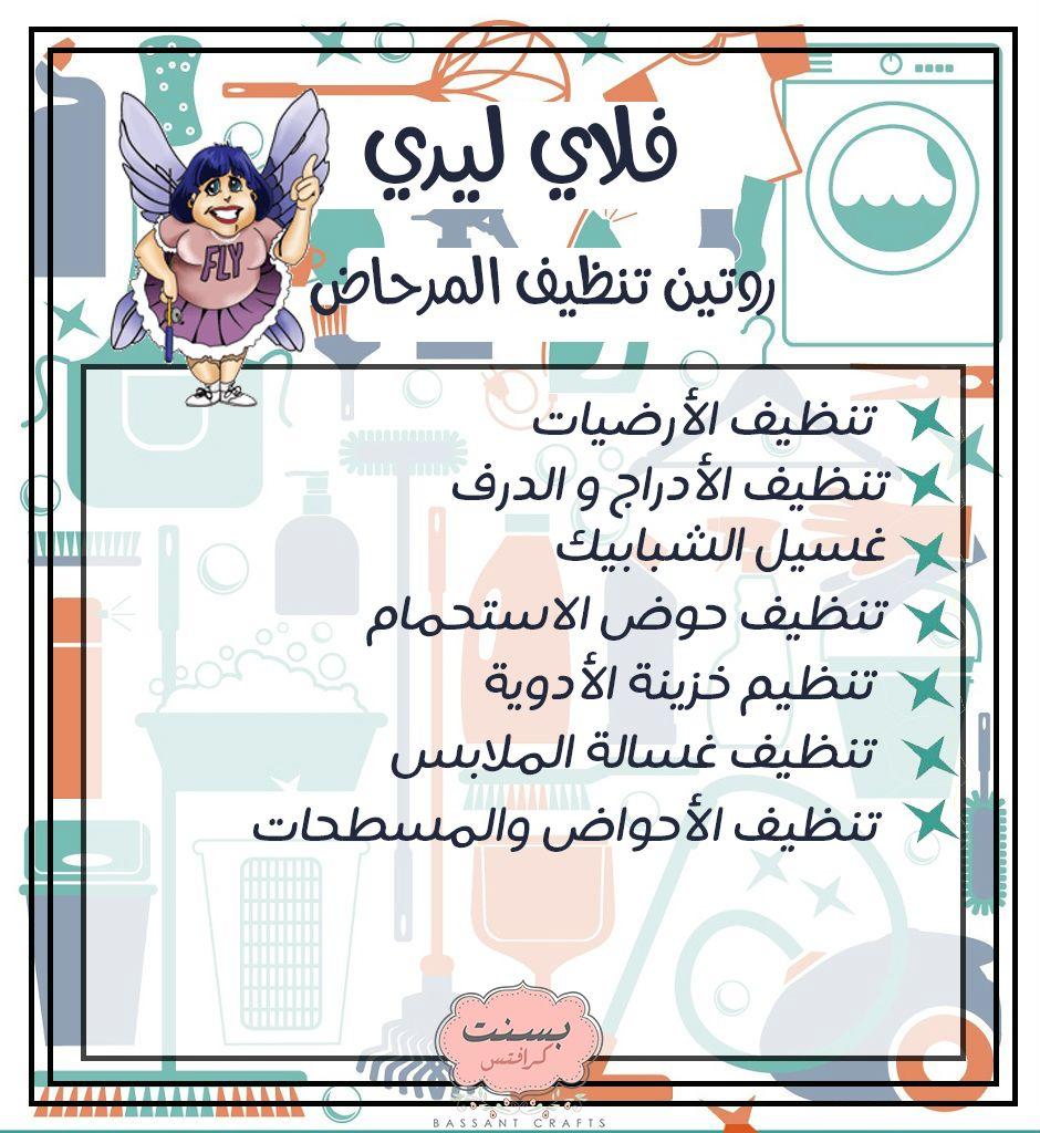 تنظيم وتنظيف المنزل على طريقة فلاي ليدي 💫💫😍 / الجزء الثالث
