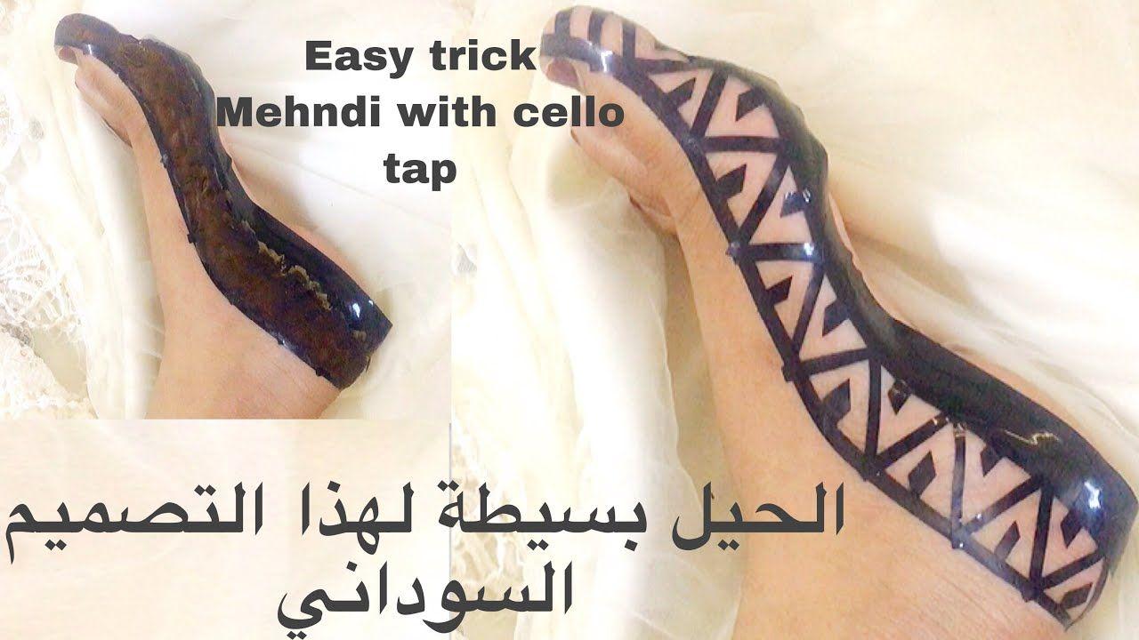 طريقة عمل الحنه في البيت طريقة عجينة الحنة السودانية السادة Youtube Simple Tricks Youtube Videos Mehndi