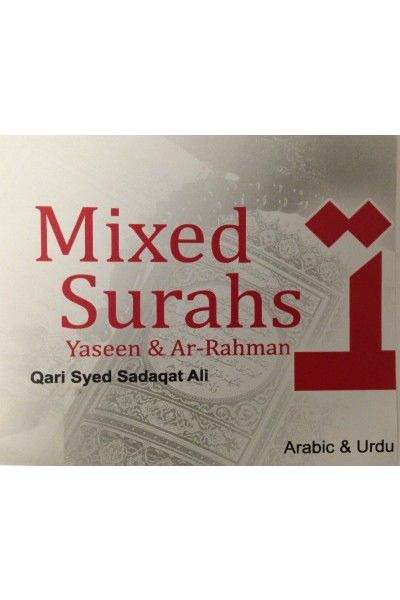 Mixed Surahs Arabic Only Qari Syed Sadaqat Ali Mixed Surahs