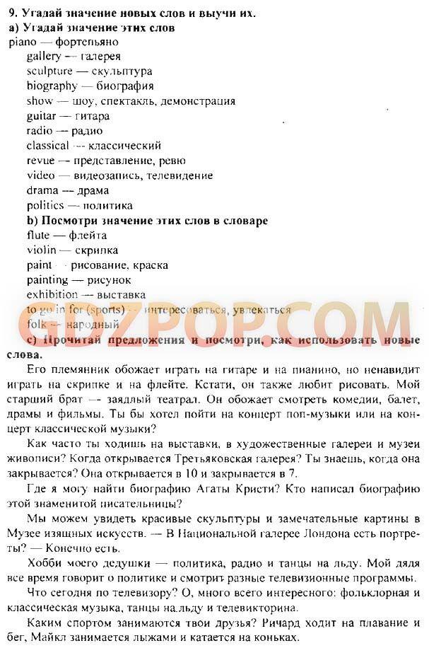 Спиши.ru 3 класс русский язык