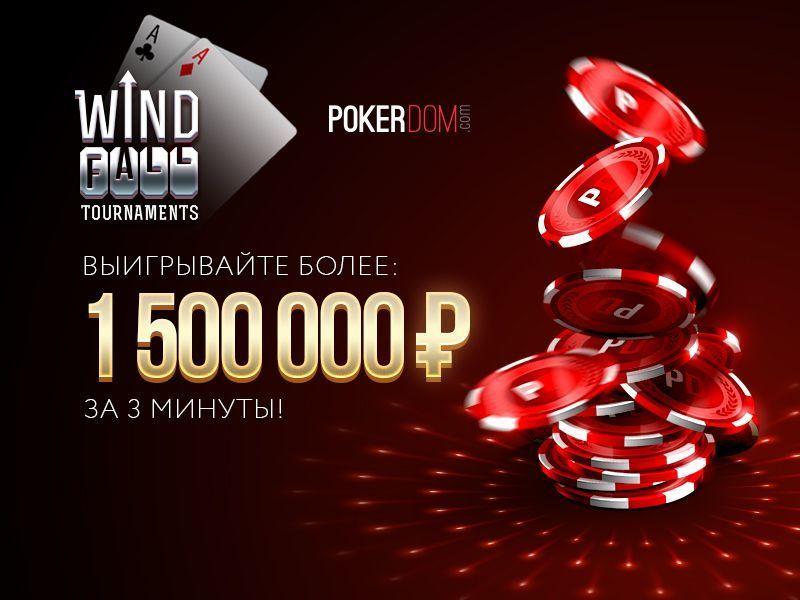 Бездепы в казино 2016 в рублях федо хачатурян на востоке карты-казино