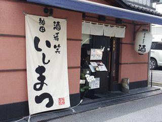 神田いしまつ - 1-7-15 Kajichō, Chiyoda-ku, Tōkyō / 東京都千代田区鍛冶町1-7-15