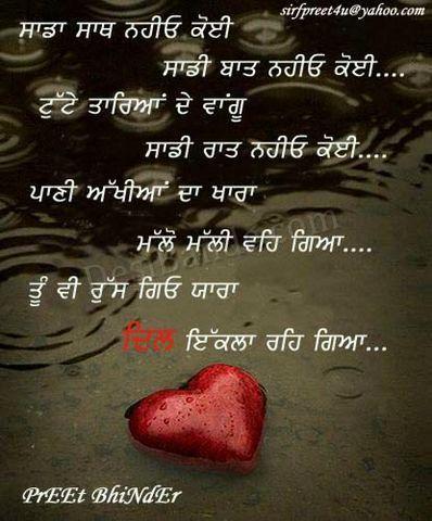 Imagenes De Sad Love Quotes For Boyfriend In Punjabi