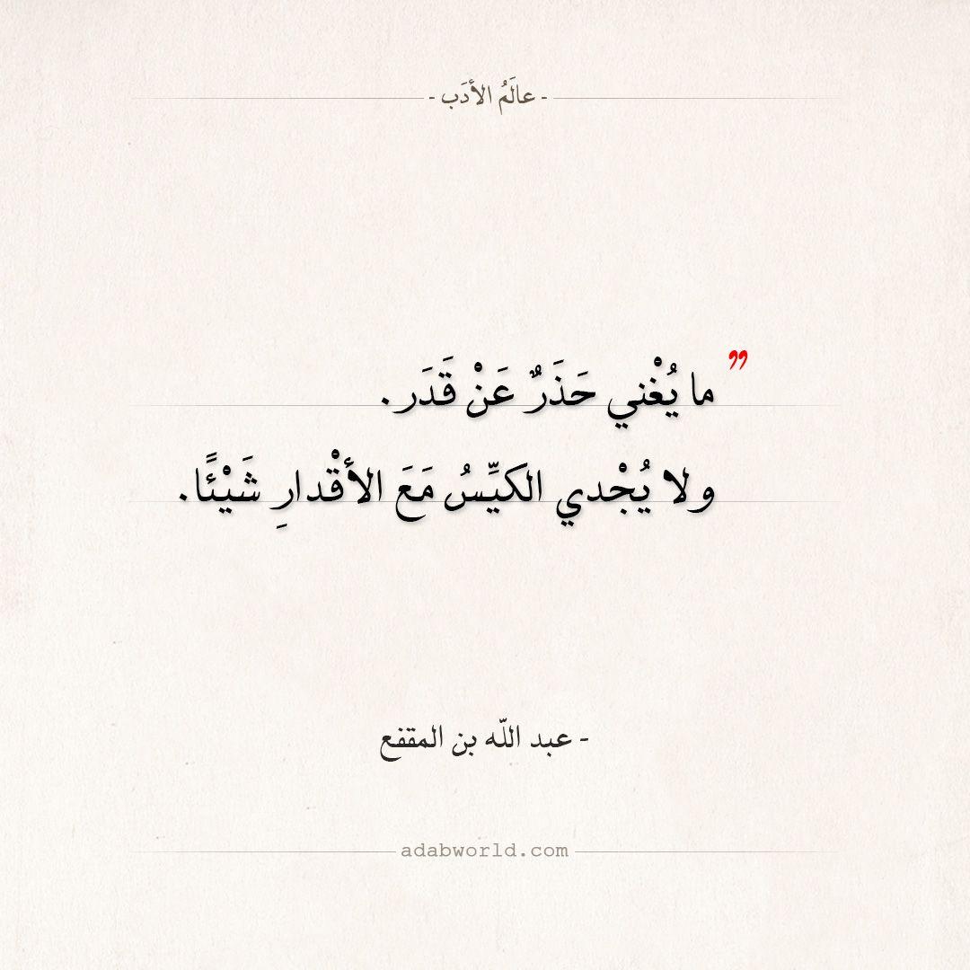 اقتباسات عبد الله بن المقفع الحذر والأقدار عالم الأدب Arabic Calligraphy