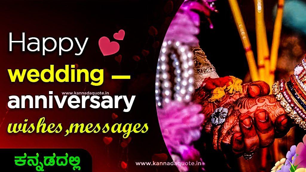 Wedding Wishes In Kannada Text In 2020 Wedding Anniversary Wishes Happy Wedding Anniversary Wishes Wedding Anniversary