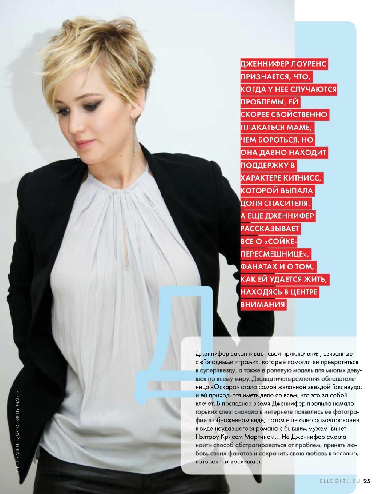 Jennifer Lawrence - Elle Girl (Russia) - January 2015