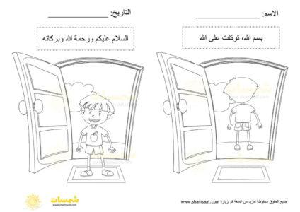 ادعية الطفل المسلم للتلوين دعاء الدخول والخروج من المنزل شمسات Ramadan Activities Activities For Kids Ramadan