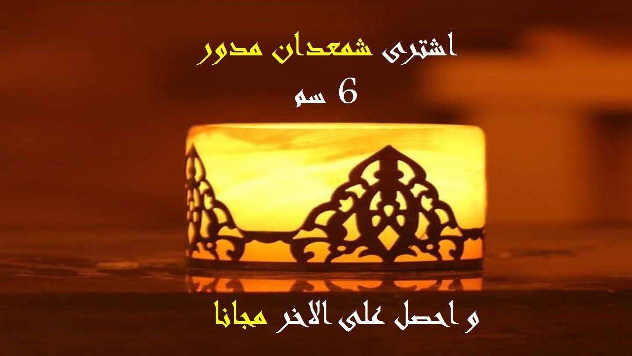عرض الجمعة البيضاء اشترى شمعدان مدور من رخام البستر ونحاس مقاس 6 سم و احصل على الاخر مجانا Novelty Lamp Table Lamp Decor