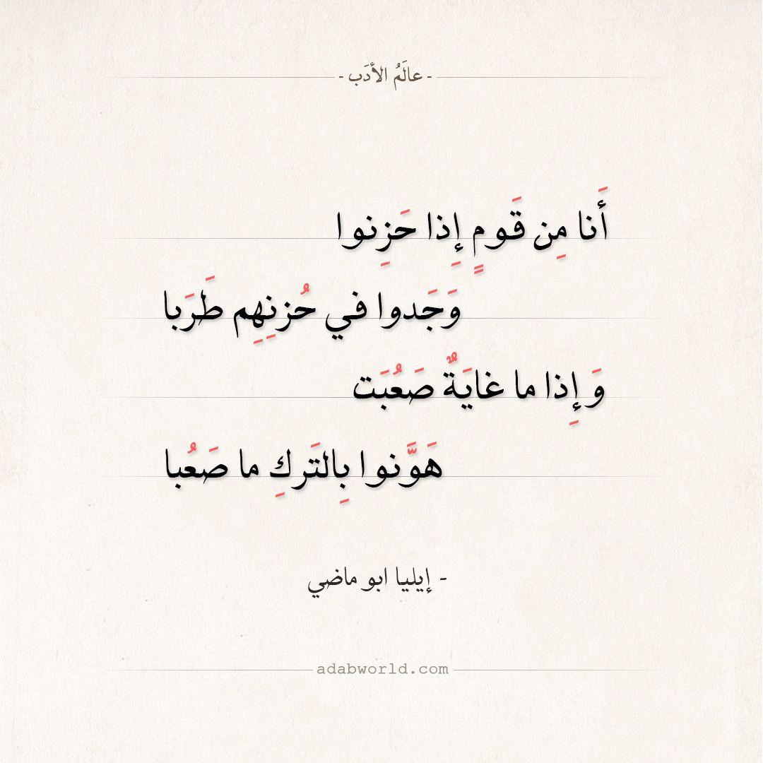 شعر إيليا ابو ماضي أنا من قوم إذا حزنوا عالم الأدب Like Quotes Words Quotes Beautiful Arabic Words