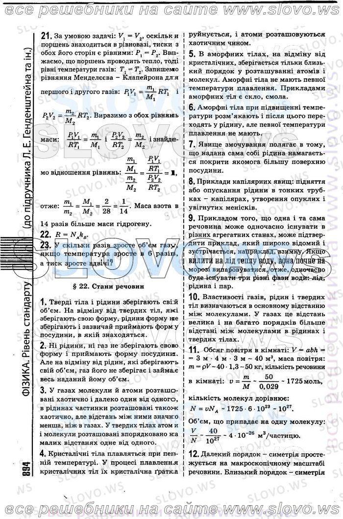 Скачать бесплатно готовые домашние задания геометрия 10 класса зив б.г