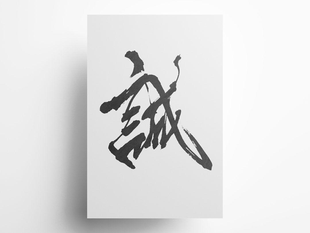 誠 筆文字イラスト フリー素材 ダウンロード無料 2020 フリー素材 筆文字 筆