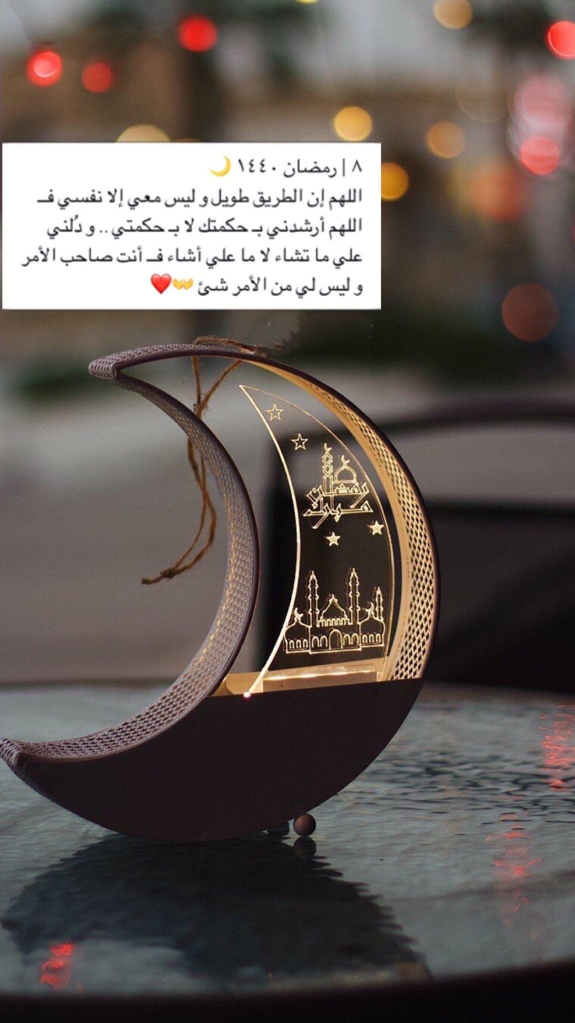 Pin By The Moon On Ramadan Kareem Ramadan Quotes Ramadan Prayer Ramadan