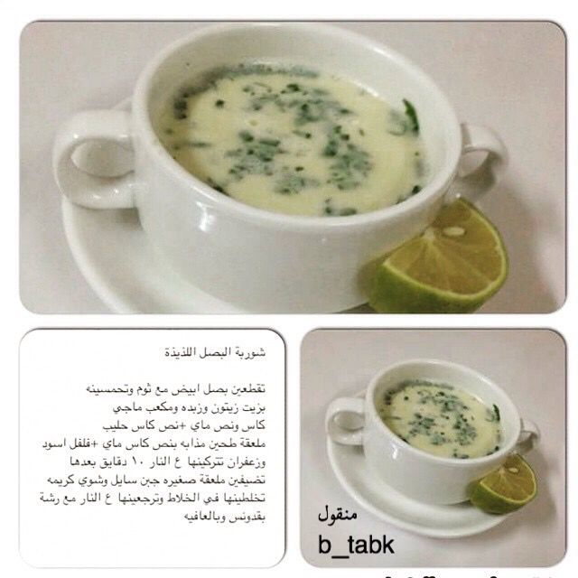 شوربة البصل Cookout Food Tunisian Food Food Receipes