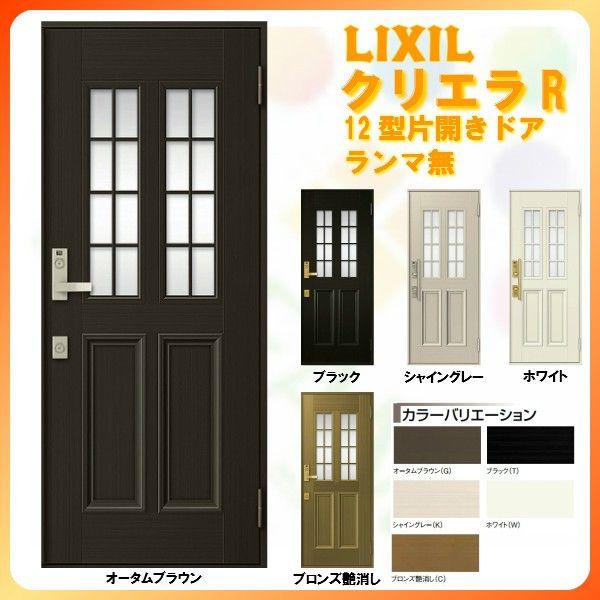 玄関ドア クリエラr 片開きドア 12型ランマ無 内付 半外付型 ドア