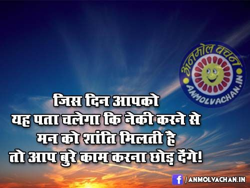 Peace Quotes In Hindi Good Hindi Quotes On Life Quotes Hindi