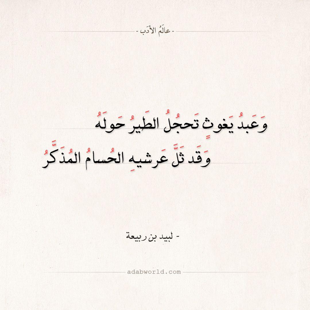 شعر لبيد بن ربيعة تحجل الطيور حوله عالم الأدب Arabic Calligraphy