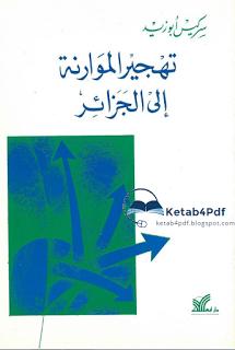 تحميل كتاب تهجير الموارنة إلى الجزائر Pdf كتاب فور Pdf يعالج هذا الكتاب مرحلة مأساوية عاشها الموارنة وامتدت من العام 1845 إلى العام 1867 وكادت تؤدي إلى اقتل
