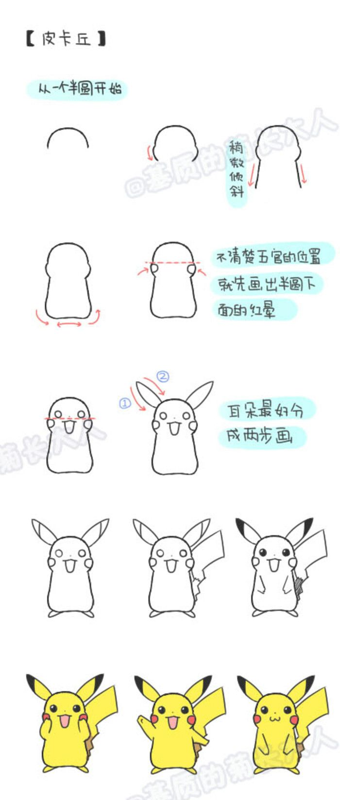 How to draw pikachu ju matrix grew from people more