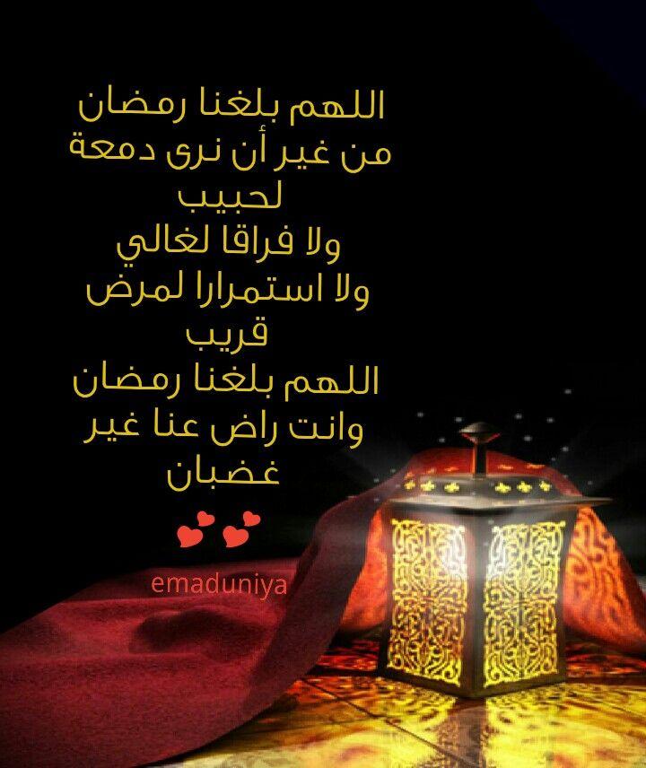 اللهم بلغنا رمضان Eid Images Ramadan Activities Ramadan