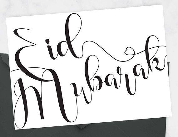 Modern Eid Mubarak Card Typography Eid Card Eid Greeting Card Seni