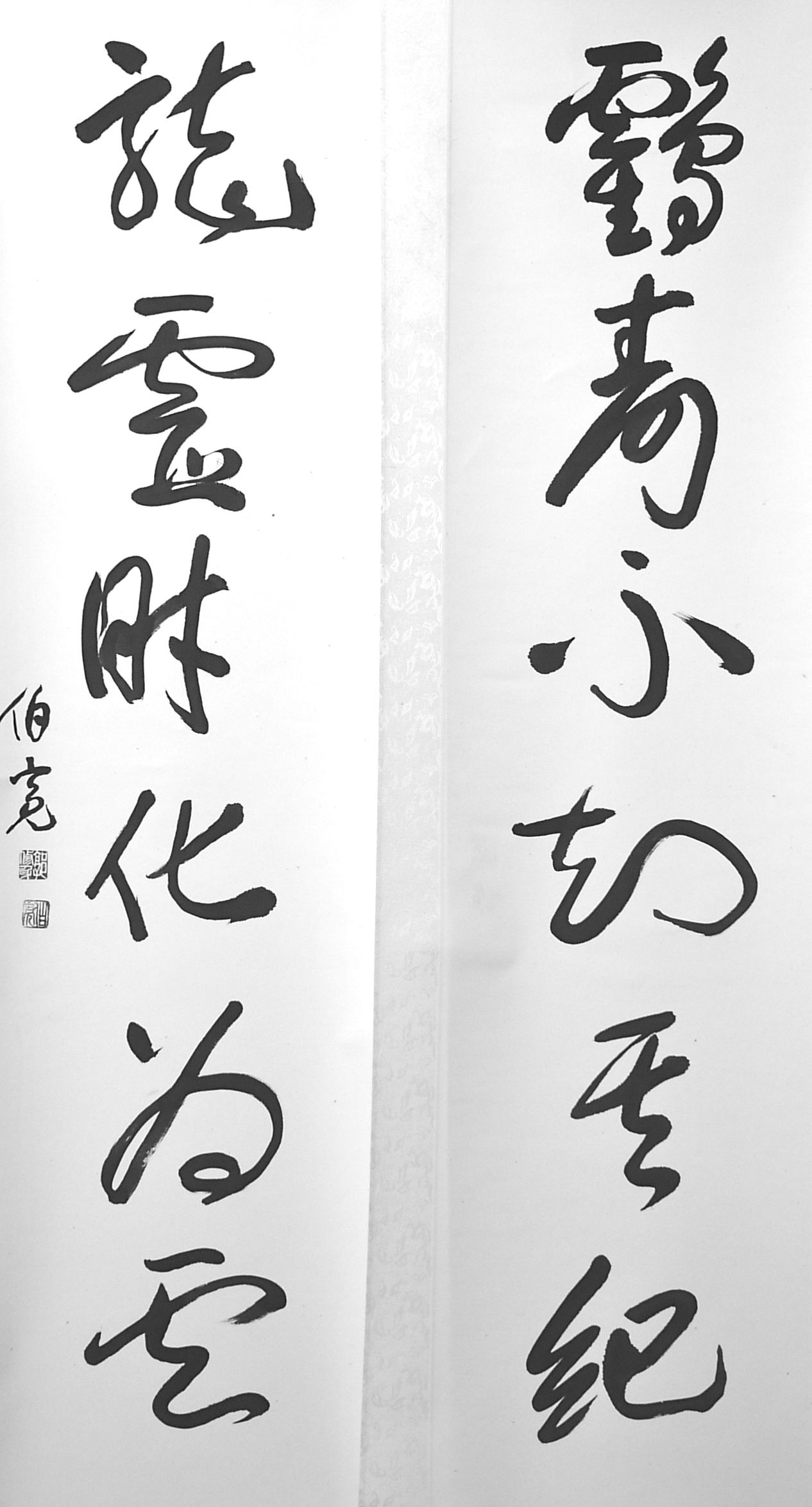 Chinese Calligraphy - 對聯