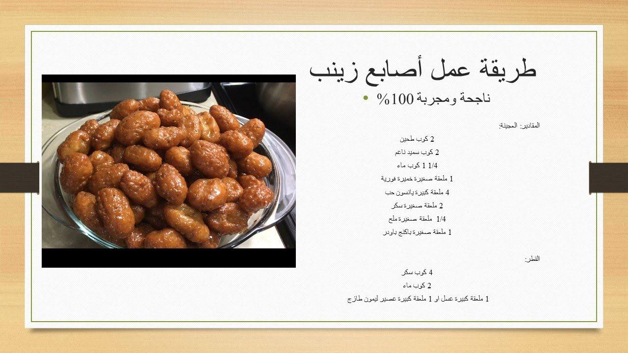 How To Make Asabe Zainab At Home Hq 100 طريقة عمل أصابع زينب في الم Food Tasting Almond