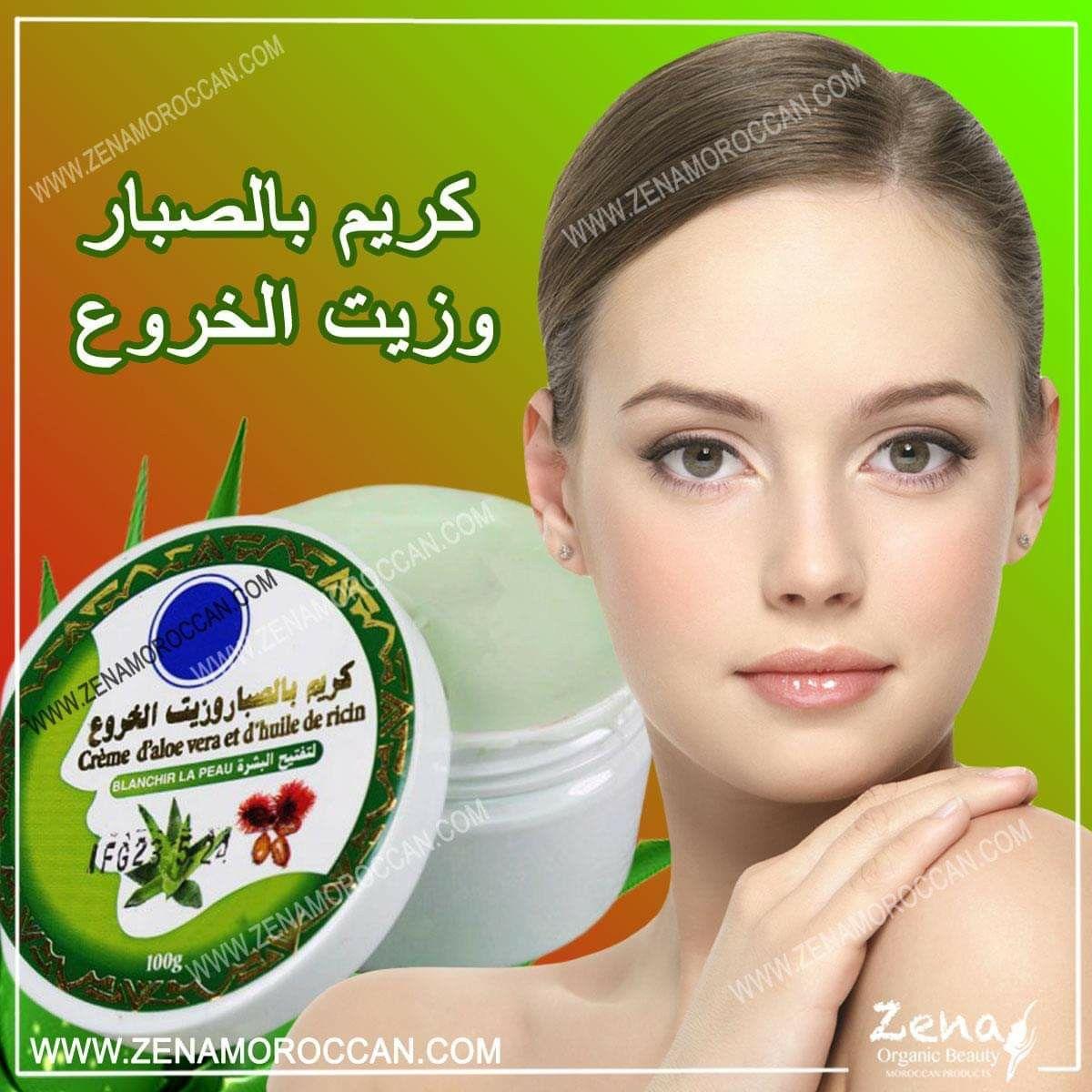 كريم مغربي بالصبار وزيت الخروع Ricin Oil Beauty Skin Care Routine Coco Oil