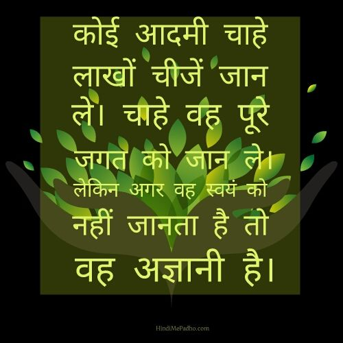 Quote Suvichar Hindi Suvichar Pinterest