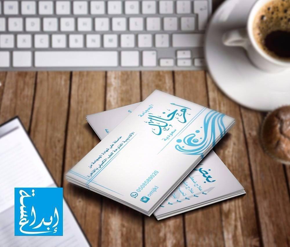 Majd Fallaha On Instagram كروت البزنس الخاصة بالحجامة أم خالد دعاية إعلان طباعة تصميم كروت بزنس كارد بروشورات لوحات Instagram Posts Design Glassware