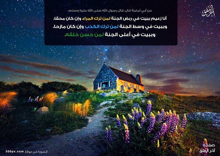 آخر النفق الصور الاساسية Facebook Night Time Photography Beautiful Landscapes Landscape Photography