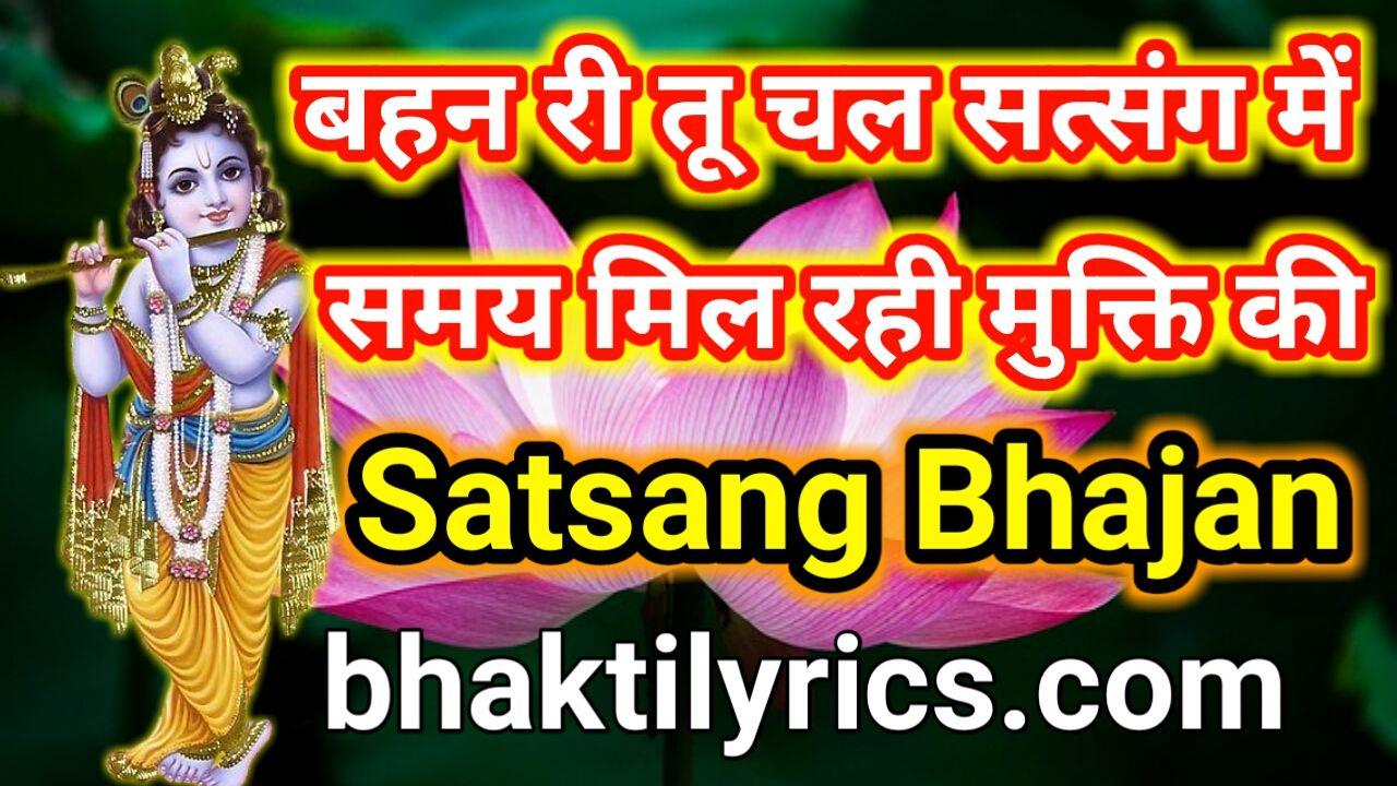Satsang Bhajan Lyrics Hindi With Images Krishna Bhajan Lyrics Krishna