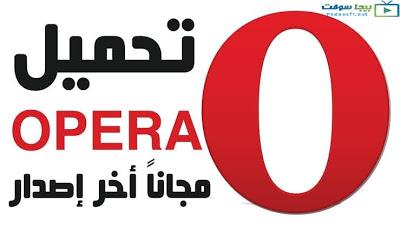 تحميل متصفح اوبرا للكمبيوتر Tech Company Logos Company Logo Opera Browser