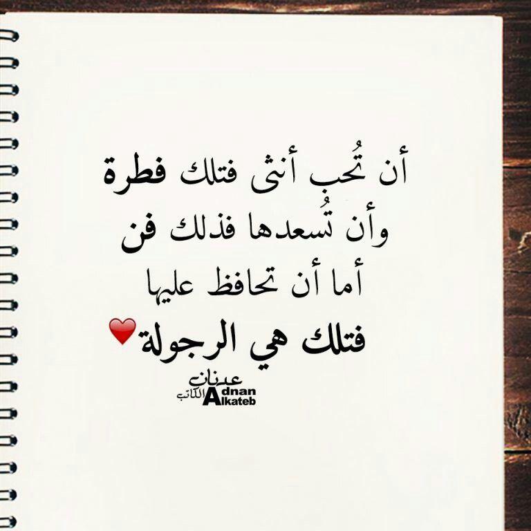 فتلك هي الرجولة Quotes Words Arabic Quotes