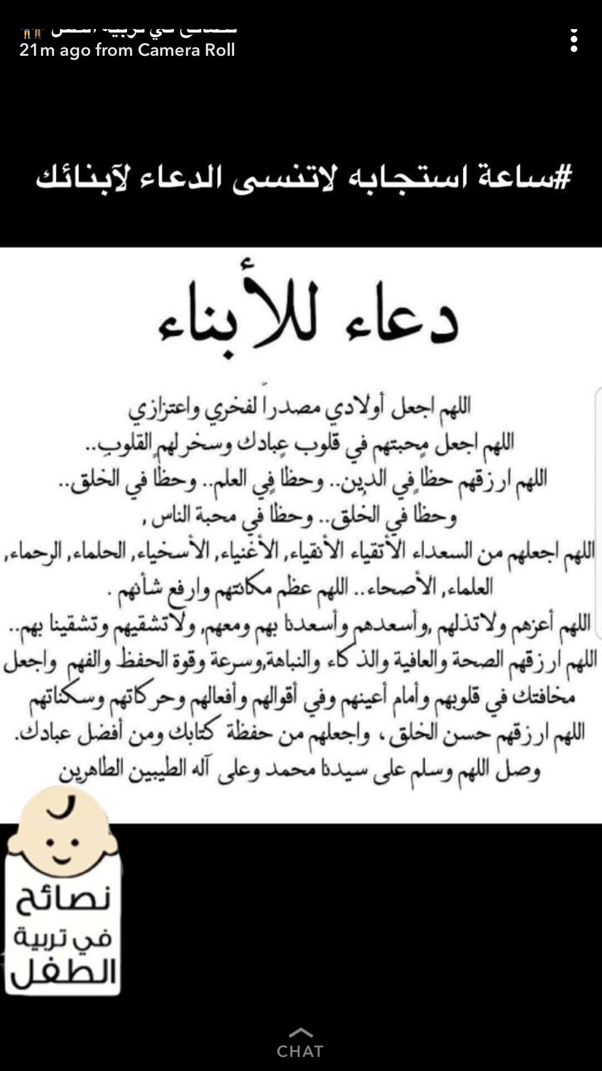 Pin By Esraa Al Askar On روائع الكلام Math Camera Roll