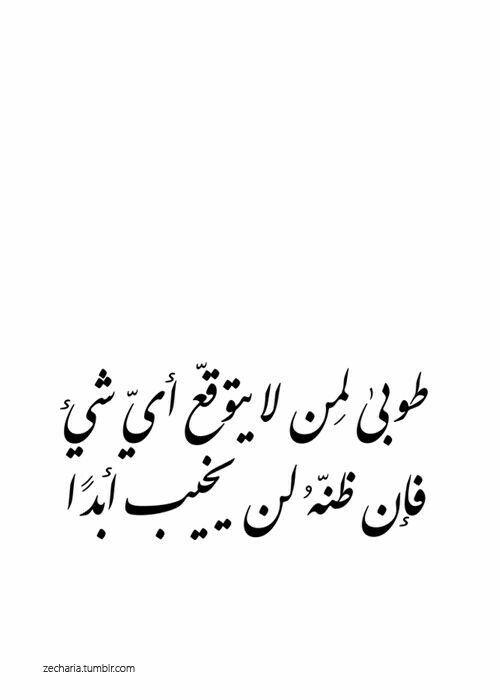 طوبى لمن عرف ان الحياة لا تمنح الا الامتحان Thoughts Quotes Poet Quotes Poetry Quotes