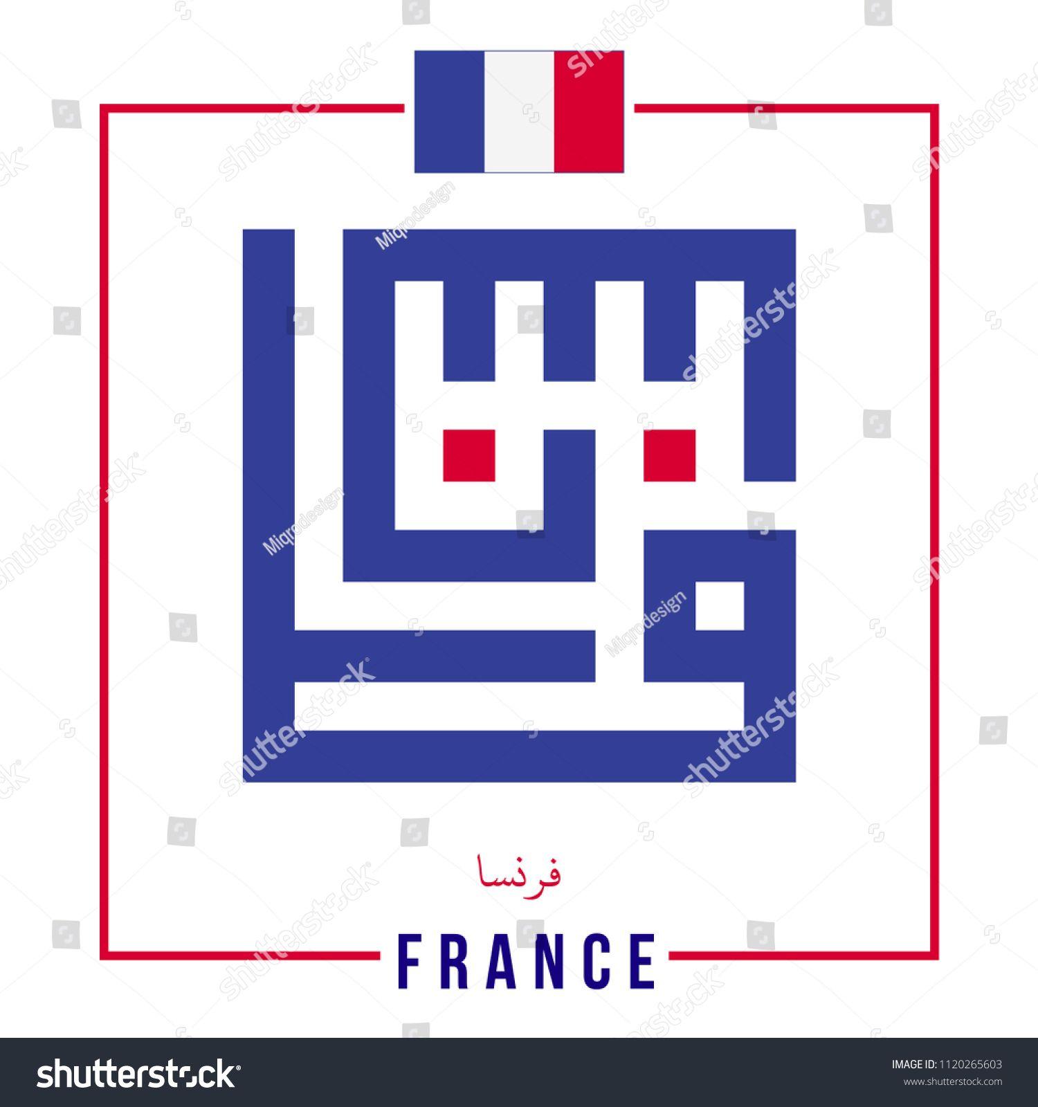 Kufi Arabic Calligraphy Vector Of France With Flag Sanat