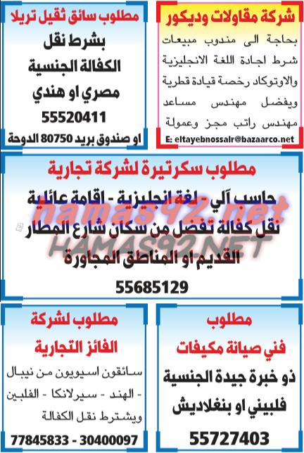 وظائف شاغرة فى قطر وظائف جريدة الشرق الوسيط 2 مارس 2 3 2015 Periodic Table