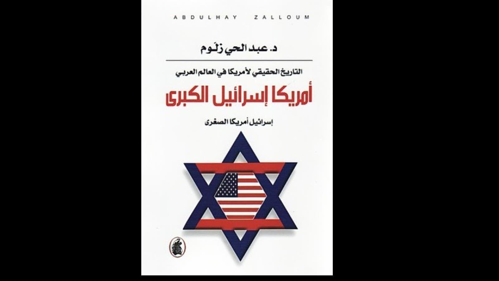 أمريكا إسرائيل الكبرى إسرائيل أمريكا الصغرى لعبدالحي زلوم Convenience Store Products