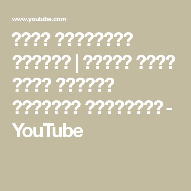 اساس الكورساج البسيط طريقة سهلة لرسم باترون الاساسي للكورساج Youtube Youtube Good Morning Today Real Facts