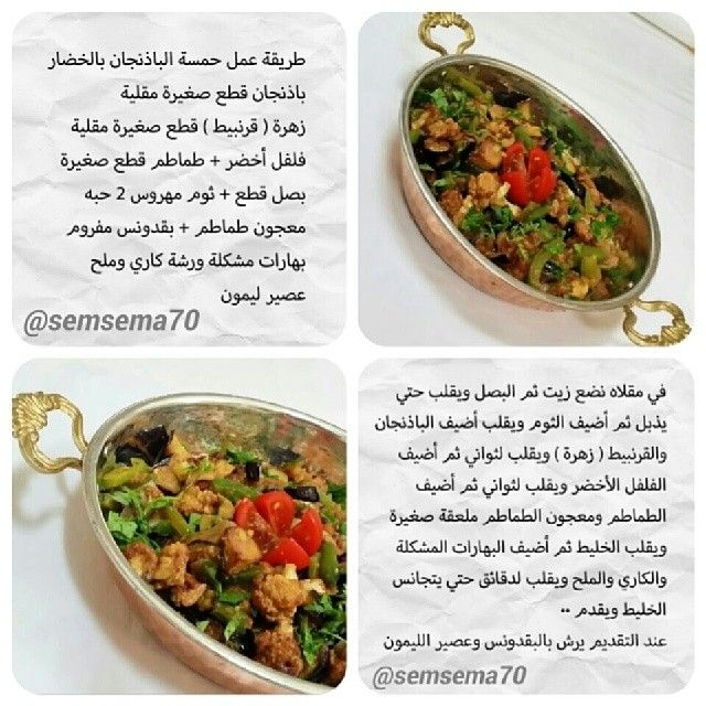 Pin By Sam On وصفات Recipes Cooking Cooking Recipes
