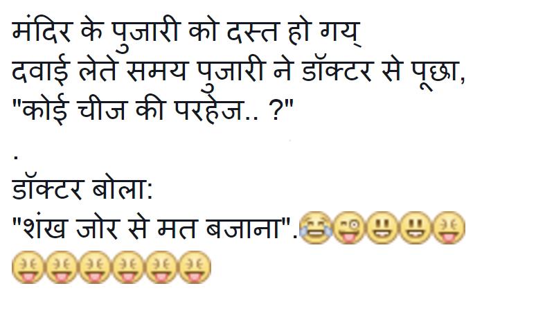 Whatsapp Funny Padatji Desi Joke - Funny Masti | Funny Masti
