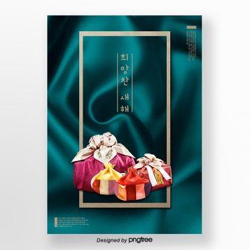 포스터,모판,명절,전통,홍보,한국,녹색,비단,쌈지,가방,새해