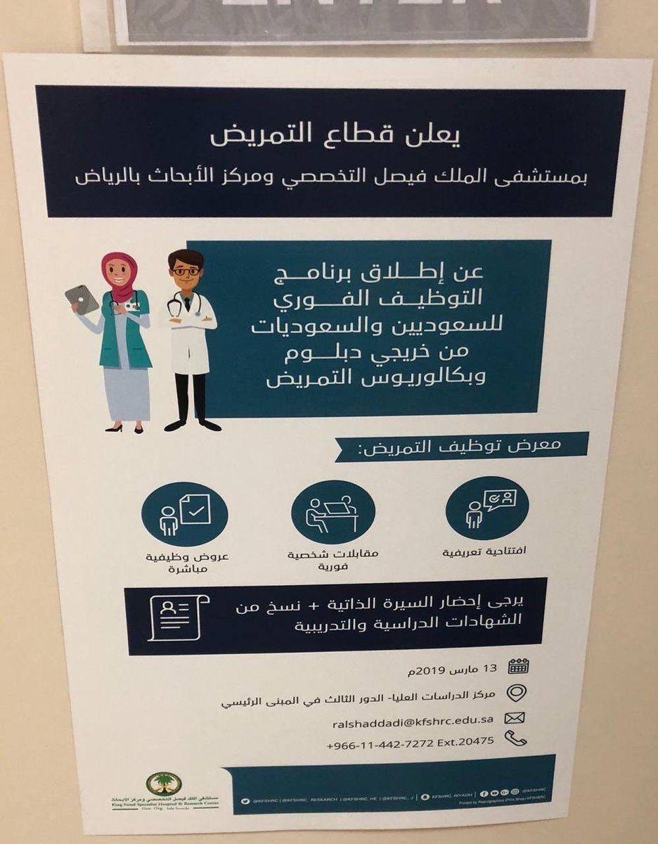 مستشفى الملك فيصل التخصصي ومركز الأبحاث قطاع التمريض يعلن عن اطلاق برنامج التوظيف الفوري Convenience Store Products Convenience Store Convenience