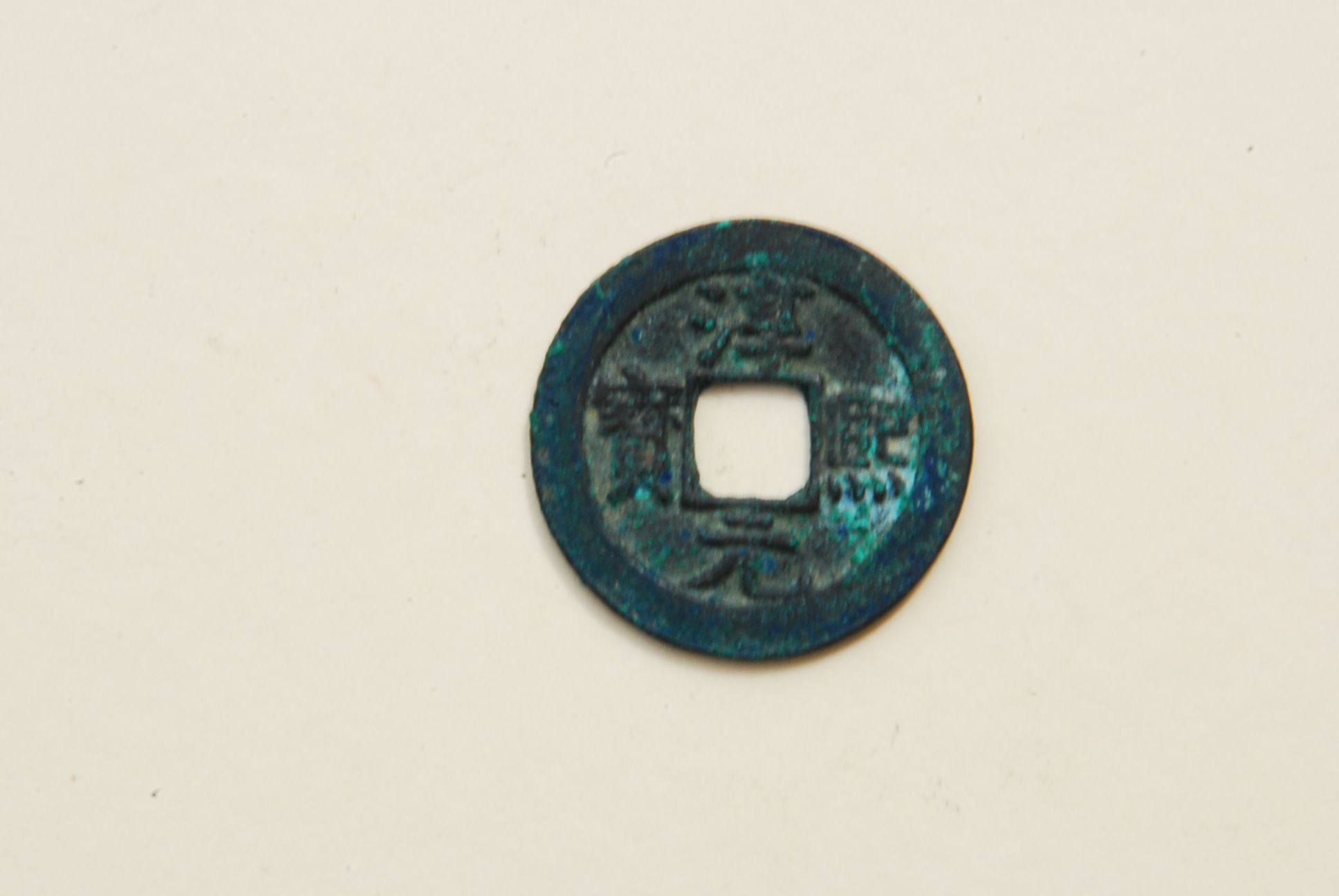 A 'Chun Xi Yuan Bao' (淳熙元寶) 1 cash coin with seal script, cast from 1174-1189 AD during the reign of Emperor Xiaozong (孝宗) (1162–1189 AD) of the Southern Song (南宋) Dynasty. The reverse side features 'crescent' above the hole and a 'star' below the hole . This coin is 24mm in size.   S-714.