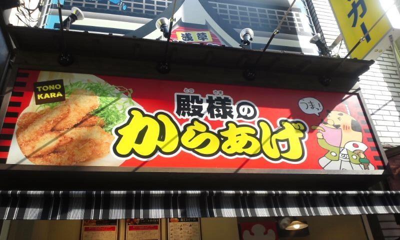 浅草・六芸神と食い倒れ (via:れぽ)