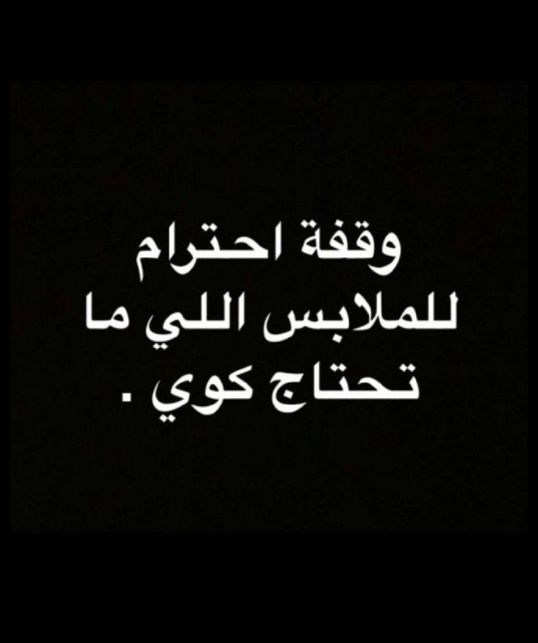 Pin By هيفاء On Middle Eastern Salads In 2021 One Word Quotes Funny Arabic Quotes Words Quotes