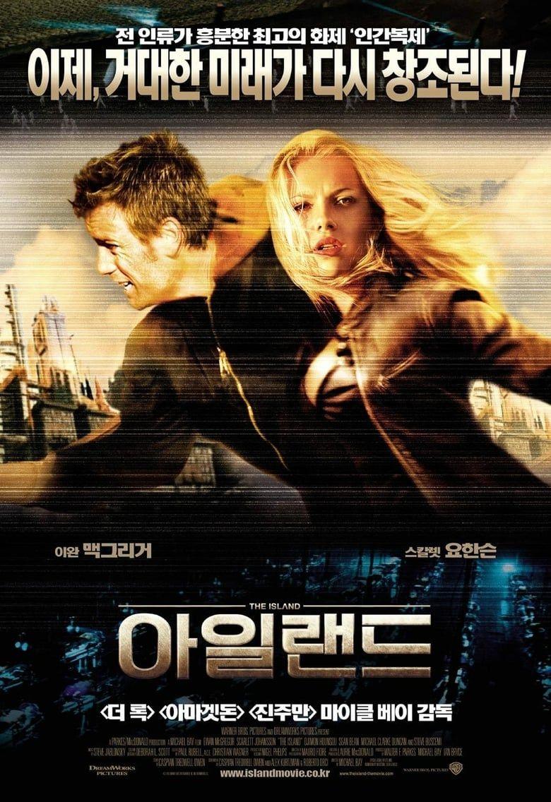 Ver Pelicula The Island Pelicula Completa Online En Español Subtitulada In 2020 Full Movies Movies Online Full Movies Online