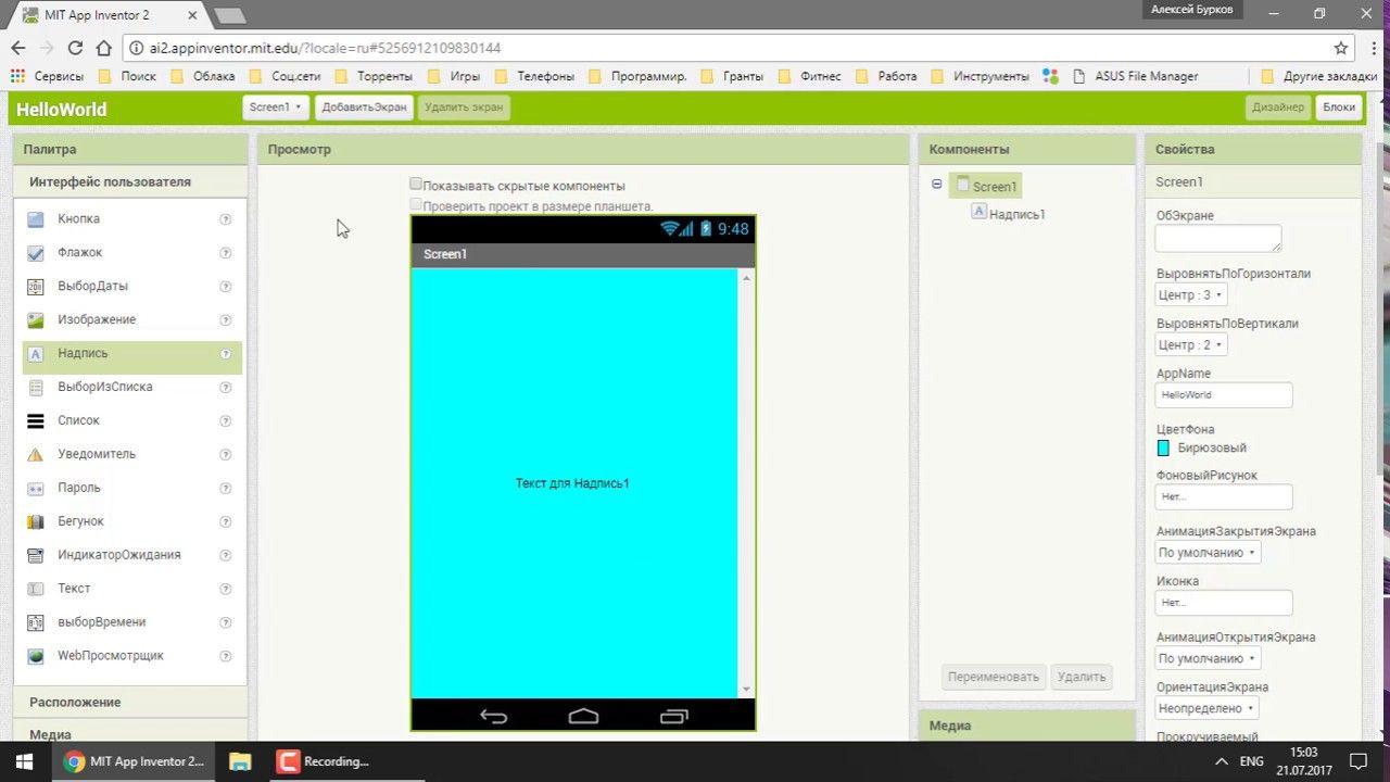 Программирование для Android в MIT App Inventor 2 Урок 2