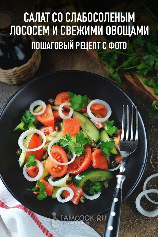Салат со слабосоленым лососем и ...