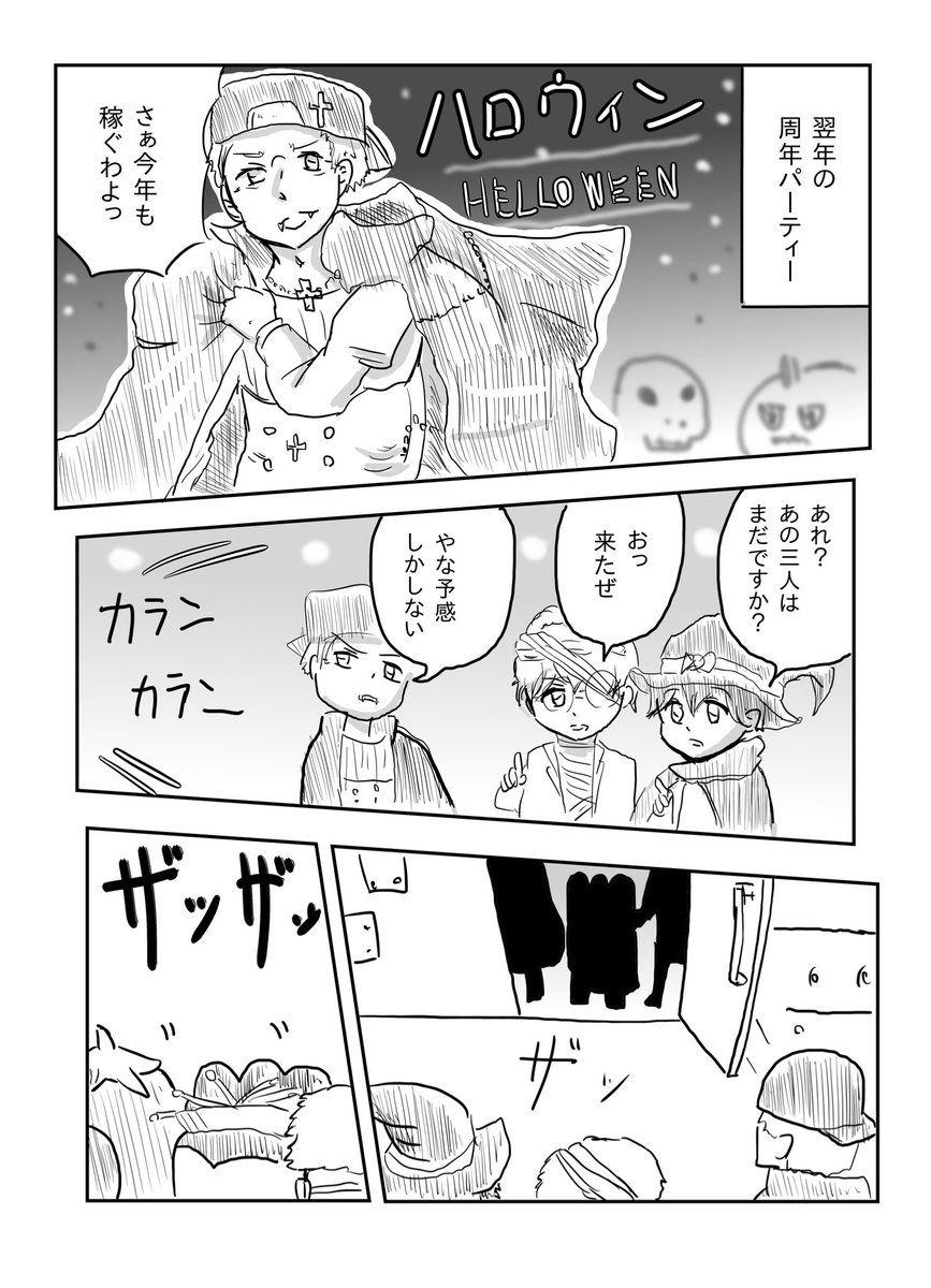 ゲイ 漫画 パーティー